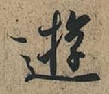 Lantingxu110