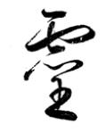 『日用・草書早わかり』1214
