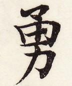 三体習字・楷 - 勇