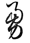 『日用・草書早わかり』0035