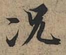 Lantingxu219