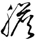 『日用・草書早わかり』0024