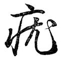 『日用・草書早わかり』0041