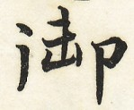 三体習字・楷 - 御 (12)