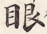 三体習字・楷 - 眼