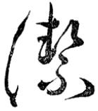 『日用・草書早わかり』1449
