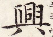 三体習字・楷 - 興