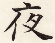 三体習字・楷 - 夜 (3)