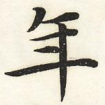 三体習字・楷 - 年 (3)