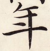 三体習字・楷 - 年 (5)