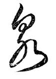 『日用・草書早わかり』0038