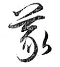 『日用・草書早わかり』0959