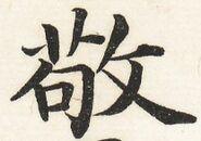三体習字・楷 - 敬