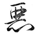 『日用・草書早わかり』1072