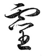 『日用・草書早わかり』0546