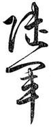 『日用・草書早わかり』0366