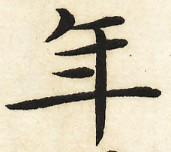 三体習字・楷 - 年 (8)