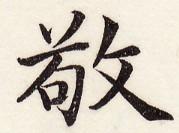 三体習字・楷 - 敬 (2)