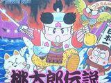 Momotaro (Peach Boy Legend)