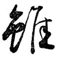 『日用・草書早わかり』0042