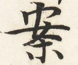 三体習字・楷 - 案 (2)