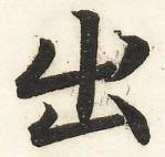 三体習字・楷 - 出 (4)