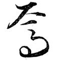 『日用・草書早わかり』0037