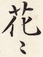 三体習字・楷 - 花々