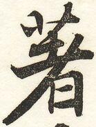 『新編日用文字』0193