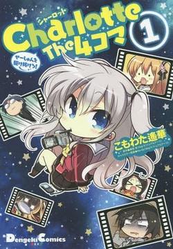 Volumen 1 (Charlotte 4-Koma)