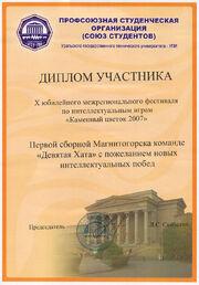 Диплом участника Каменный цветок 2007