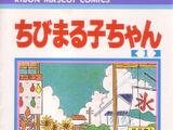 Chibi Maruko-chan (series)