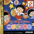 Chibi-maruko Taisen Dama (cover).png