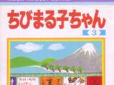 Chibi Maruko Chan: Volume 3