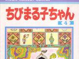Chibi Maruko Chan: Volume 4