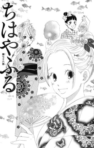 File:Chapter 76 Cover.jpg