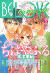 Chihayafuru Be Love Cover 2009 Nr 06