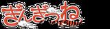 Gigitsune-wordmark