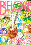 Chihayafuru Be Love Cover 2015 Nr 09