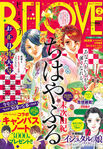 Chihayafuru Be Love Cover 2016 Nr 02
