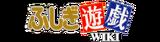Fuhigi-Wiki-wordmark