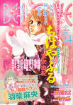 Chihayafuru Be Love Cover 2011 Nr 24