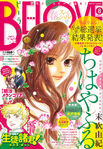 Chihayafuru Be Love Cover 2015 Nr 08