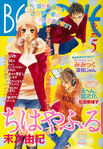 Chihayafuru Be Love Cover 2011 Nr 05