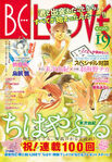 Chihayafuru Be Love Cover 2012 Nr 19