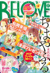 Chihayafuru Be Love Cover 2015 Nr 17