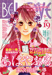 Chihayafuru Be Love Cover 2011 Nr 19