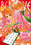 Chihayafuru Be Love Cover 2011 Nr 07