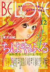Chihayafuru Be Love Cover 2010 Nr 12