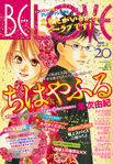 Chihayafuru Be Love Cover 2010 Nr 20